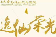 逸仙荣光 | 我院在第十二届中山大学实习医生临床技能大赛中喜获佳绩