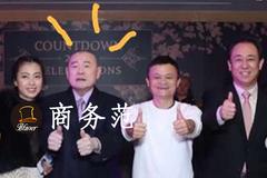 刘銮雄甘比站C位,马云许家印当绿叶,亿万富豪的新年派对…
