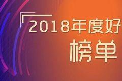 「2018年度好大夫」榜单揭晓!