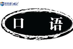 新航道成都学校:2018年雅思口语考试总结