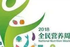 盘点:2018年度营养大事件