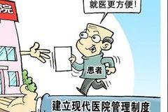 """【大咖说】雷海潮:现代医院管理制度""""北京版"""""""