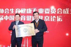 中国医药教育协会生育健康专业委员会成立大会暨首届中国生育健康论坛在京举办
