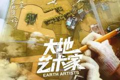 未播先火的《大地艺术家》,2019年第一个出圈的文化综艺?