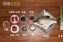 红烧菜不难做, 以红烧鱼为例