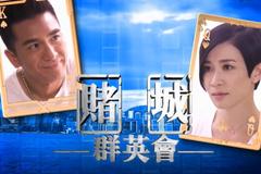 TVB新剧接档《大帅哥》,王晶监制,网友:《赌城群英会》续集?