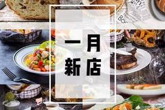 特朗普最爱的餐厅、《舌尖3》同款火锅串串...1月新店个个都有大来头!