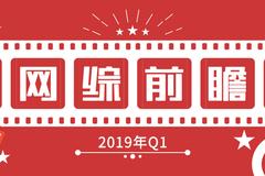 2019年Q1四大平台网综前瞻:偶像选秀激烈竞争、艺人与经纪人关系成新亮