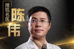 搜狐名医 | 协和陈伟:空腹血糖正常,餐后血糖高,饮食上应该注意什么?