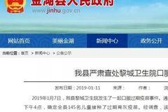 淮安金湖过期疫苗事件,17名责任人被问责
