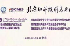 第一轮通知 | 2019北京妇科微创高峰论坛