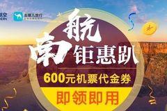 新加坡往返票价最低210元起,还能领南航600元代金券