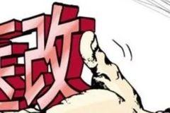 """2018推进医改,服务百姓健康十大""""提名新举措""""发布"""