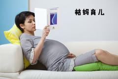 危害大!90后孕妈咪孕8月叉腰,这9个护腰小窍门一定要看!