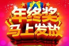 临近春节,喜得意外之财,捞一大笔年终奖的三生肖