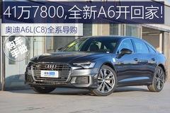 全新奥迪A6L导购:哪哪都是标配/41.78万元的入门款就够了