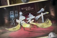 TVB又一新剧接档开播,郑则仕秦沛饰演大老千,万妖女王惊艳亮相