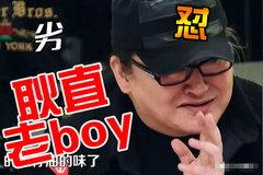 刘欢当场打脸某卫视做节目用劣质油!坑妈窦靖童、真相帝王嘉尔都耿直不过他啊