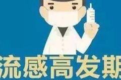 今年流感很严重?刚刚,杭州疾控发布流感监测最新情况