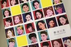 明星工作室年底送礼盘点:杨紫送的最实用,乐华送了一堆艺人卡片