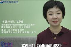 成都新航道刘老师解析雅思大作文之议论文写作技巧