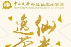 逸仙荣光丨泌尿外科黄健教授入选2018年享受政府特殊津贴专家