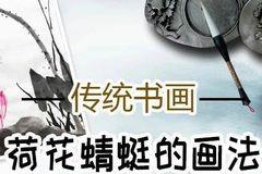 【线上课堂】传统书画第33课—荷花蜻蜓