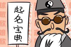 名字这么野,肯定是个广东人