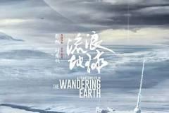 拉高股价再减持!《流浪地球》也成了北京文化割韭菜的筹码?