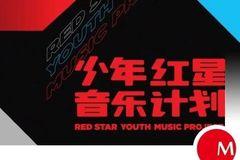 """""""少年红星""""力图改变的是儿童在音乐成长中的""""被动身份"""""""