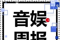 """""""偶练2""""《青春有你》宣布延播,网易""""放刺""""电音学院正式开工"""