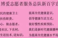 胡大一:学习传承母亲大医博爱精神 学做让人民放心满意的医生
