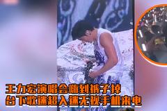 王力宏演唱会嗨到裤子掉,观众听歌太入迷无视手机来电