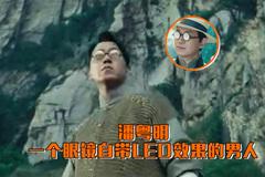 潘粤明,一个眼镜自带LED效果的男人