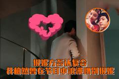 倪妮方否认与井柏然复合,两人曾在节目中浪漫吻别