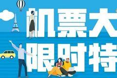春节特价汇总来袭!年假出游随心选,1k+往返日韩东南亚!