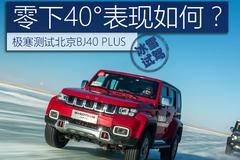 零下40°表现如何?极寒测试北京(BJ)40 PLUS
