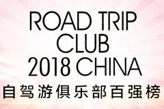 2018年度自驾游俱乐部(中国)百强榜提名榜单