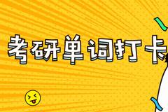 打卡!临近春节,考研单词不忘背!