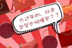 春节总缺一个红包,这些小众品牌让你绝不撞包