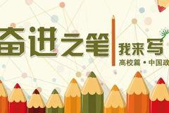 固本强基!中国政法大学加强党建这么做 | 奋进之笔我来写??高校篇⑧