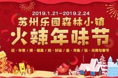 苏州乐园双园双料 火辣年味开启福运新年