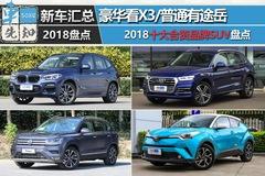 豪华看X3/普通有途岳 2018上市最重磅合资SUV回顾