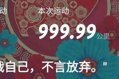 犀利的浙江跑友又来了!80小时!999.99公里!跑过了春节……