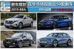 在华投放近50款新车 BBA品牌2019年新车规划