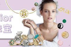 情人节限量这么多,为啥我就爱Dior这一卦