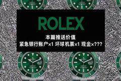 亲述:中国男人们如何买到了人生第一块劳力士