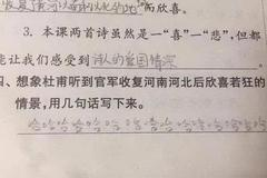 小学生作业曝光,家长老师气得手发抖,网友笑喷!