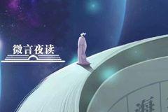 唯美!《经典咏流传》第二季10张意境海报来了 | 微言夜读
