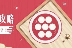 元宵节怎么能随便吃,仙女必备神级汤圆TOP5,你最爱哪一款?